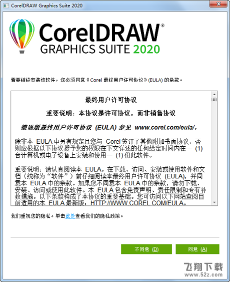 CorelDRAW Graphics Suite 2020 for winV22.0.0.412 简体中文版_52z.com