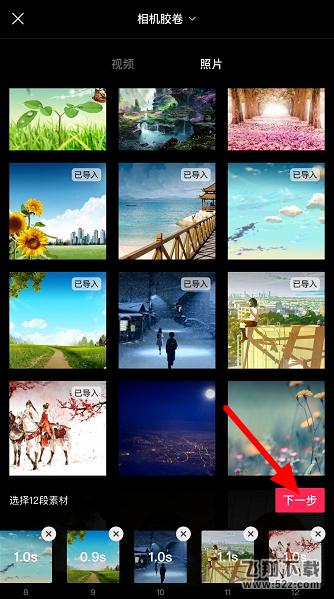 抖音app油画特效制作方法教程_52z.com