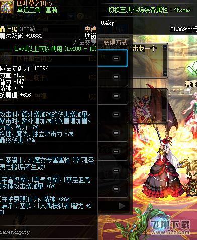 DNF100级极诣剑魂首饰选择推荐_52z.com