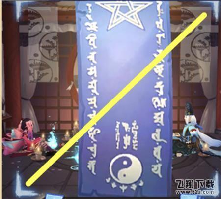 2020阴阳师4月神秘图案怎么画?_52z.com