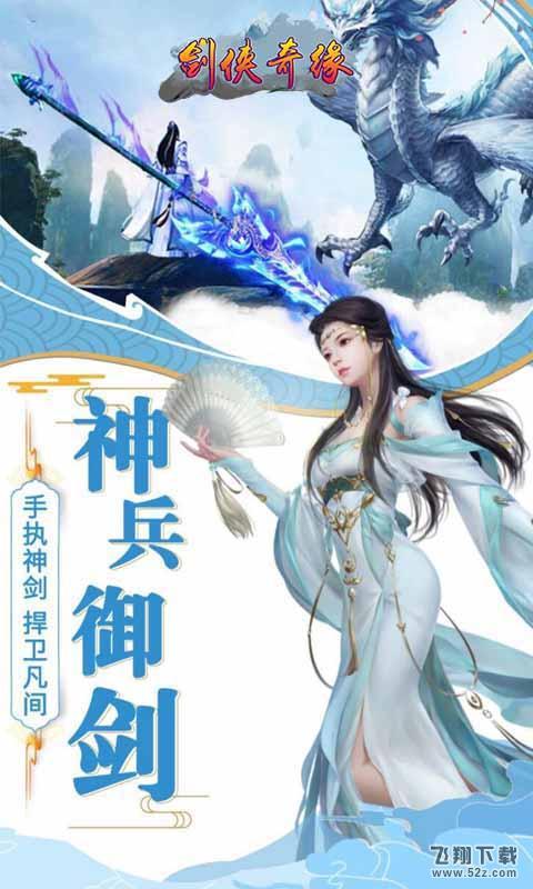 剑侠奇缘正版V1.0 官网版_52z.com