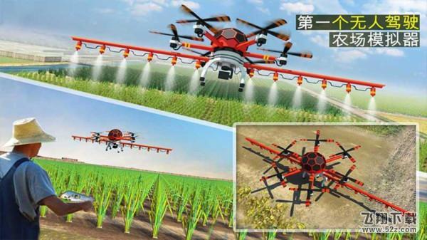 无人机农厂模拟器V1.3 安卓版_52z.com