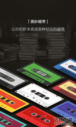 虾米音乐V7.2.7 电脑版_52z.com