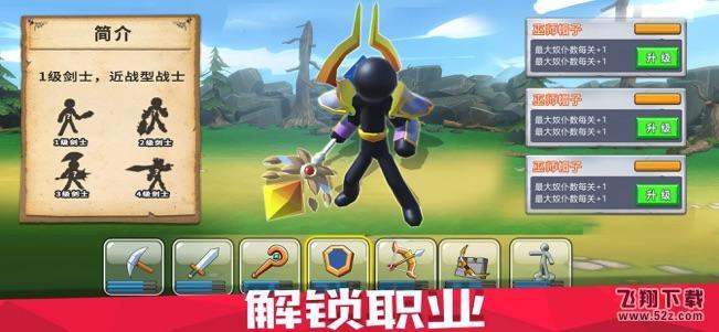 火柴人英雄V1.0 苹果版_52z.com