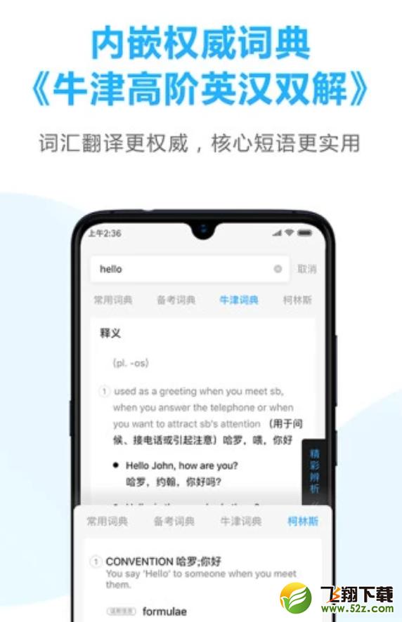 金山词霸V10.6.4 安卓版_52z.com