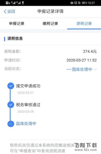 个人所得税app年度汇算清缴操作方法教程_52z.com