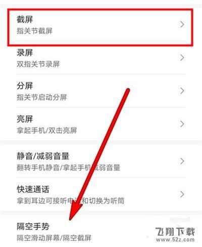 华为p40pro手机截屏方法教程_52z.com