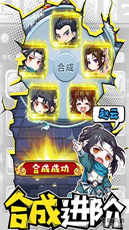 萌三国V1.0.2 最新版_52z.com