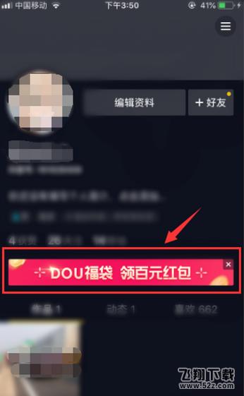 抖音dou福袋玩法教程_52z.com