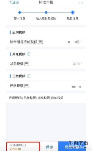 个人所得税app补税方法教程_52z.com
