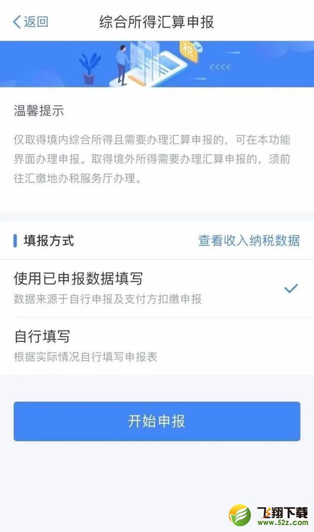 个人所得税app年度汇算清缴方法教程_52z.com