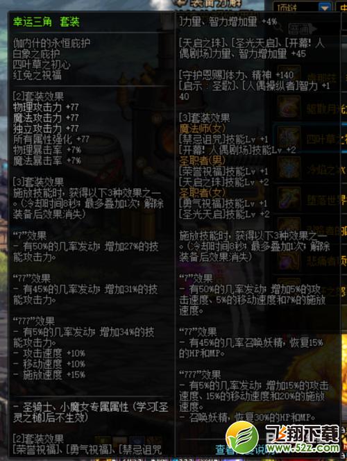 DNF100级剑鬼SS防具选择推荐