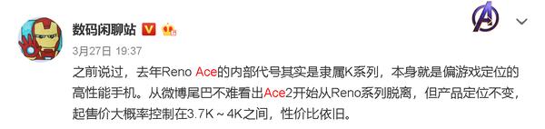 OPPO Reno Ace2购买价格及配置参数