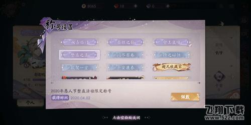 阴阳师百闻牌整蛊之王称号获取攻略_52z.com