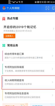 个人所得税app年收入超6w退税方法教程_52z.com