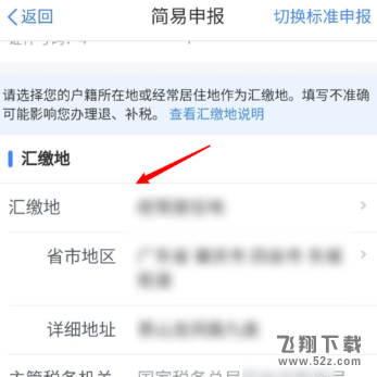 个人所得税app退税查询方法教程_52z.com