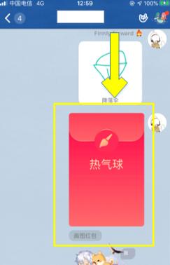 QQ画图红包热气球画法教程_52z.com
