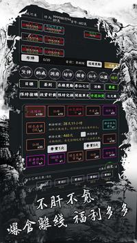 字走修真传V1.0 安卓版_52z.com