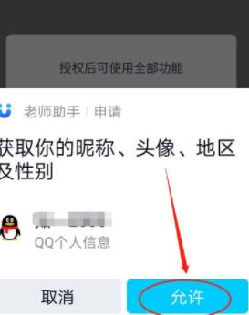 QQ班级群老师助手使用方法教程_52z.com