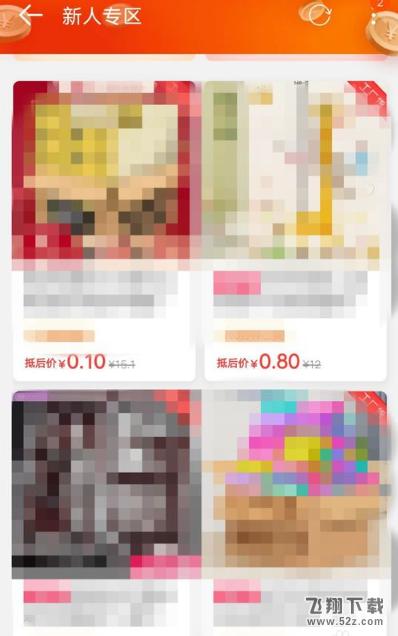 淘宝特价版app新人30元券领取方法教程