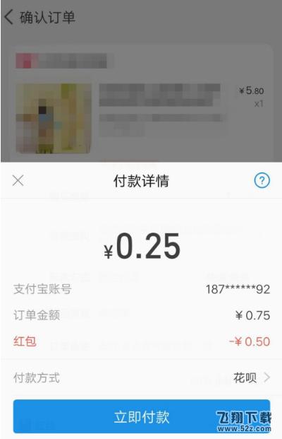 淘宝特价版app新人30元券领取方法教程_52z.com