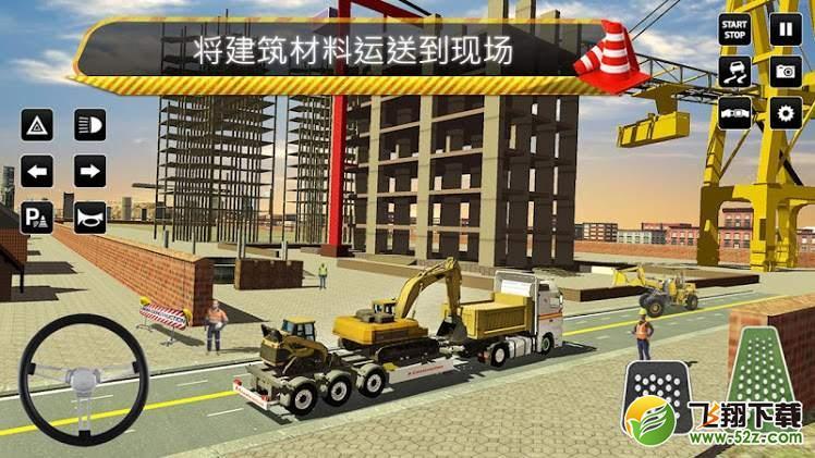 工地施工模拟器V3.22 安卓版_52z.com