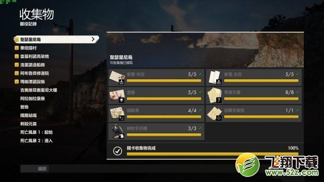 《狙击精英4》中文设置方法攻略_52z.com