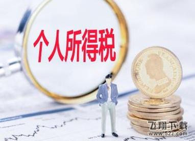 个人所得税app暂缓开通解决方法教程_52z.com