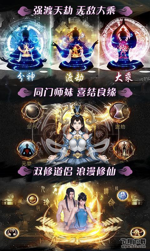 飘渺仙剑无限版V1.0 高爆版_52z.com