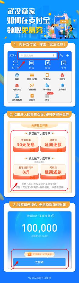 武汉商家在支付宝领取免息劵方法教程_52z.com
