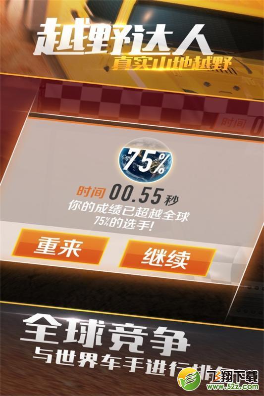 真实山地越野:4X4拉力赛V1.0.3 安卓版_52z.com
