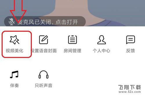 QQ群课堂开美颜方法教程_52z.com
