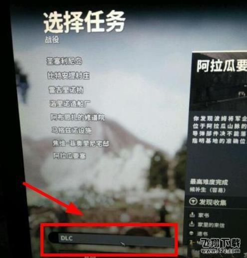 《狙击精英4》刺杀元首DLC进入方法攻略_52z.com