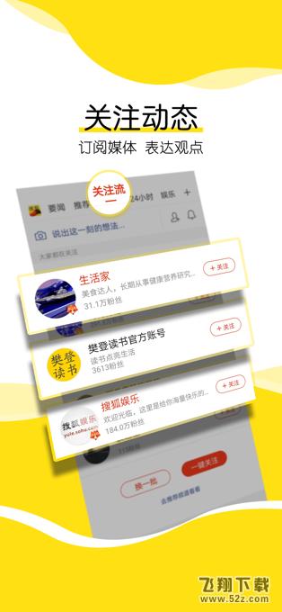 搜狐新闻V6.3.8 安卓版_52z.com