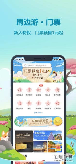 同程旅游V9.2.8.1 安卓版_52z.com