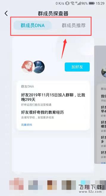 QQ群成员探查器打开方法教程_52z.com