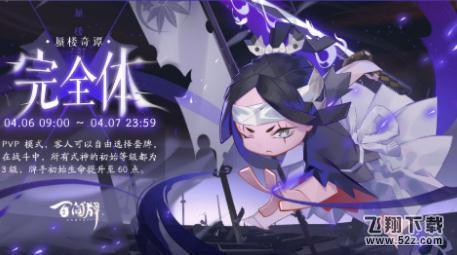 阴阳师百闻牌蜃楼奇谈第二期玩法攻略_52z.com