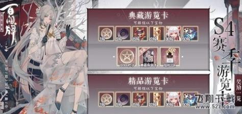 阴阳师百闻牌S4赛季游览卡奖励一览_52z.com