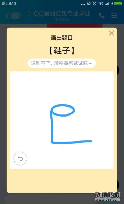 QQ画图红包鞋子画法教程_52z.com