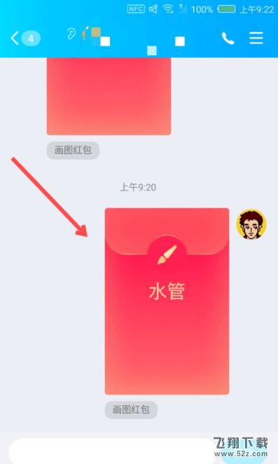 QQ画图红包水管画法教程_52z.com