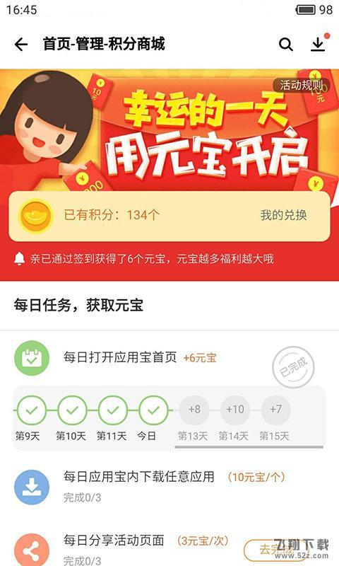 腾讯应用宝V7.4.6 安卓版_52z.com