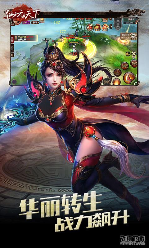 仙元天下V2.41492 至尊版_52z.com