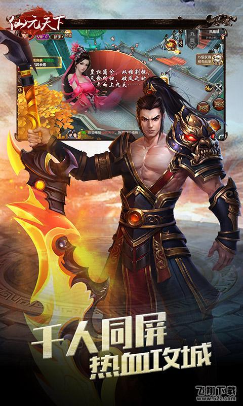 仙元天下V2.41492 礼包版_52z.com