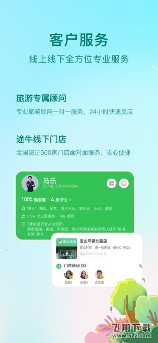 途牛旅游V10.26.0 安卓版_52z.com