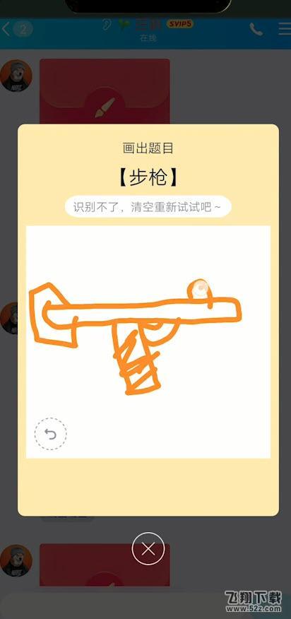 QQ画图红包步枪画法教程_52z.com