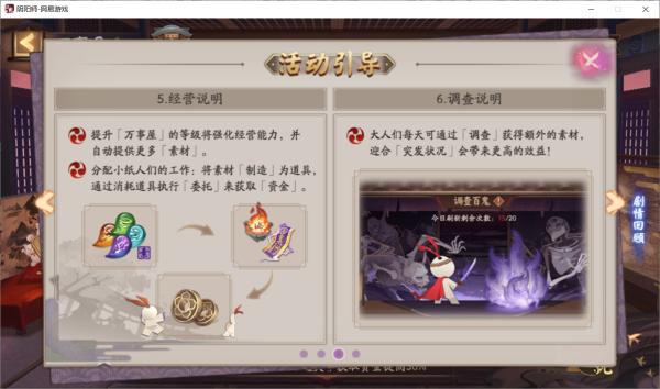 阴阳师京都万事屋活动怎么玩?_52z.com