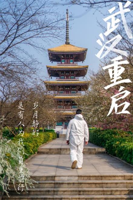 湖北武汉重启图片大全 武汉重启带字图片经典