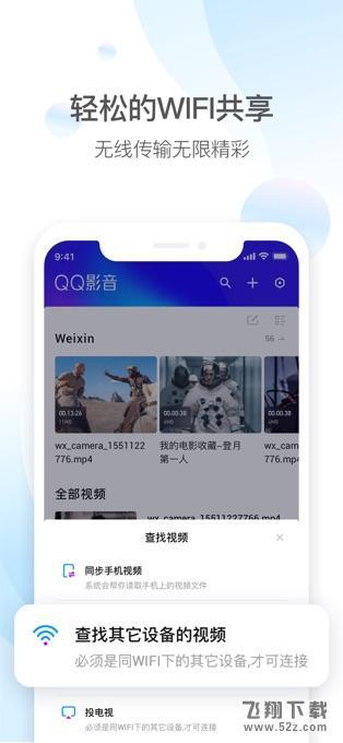 QQ影音V4.4.4.1001 电脑版_52z.com