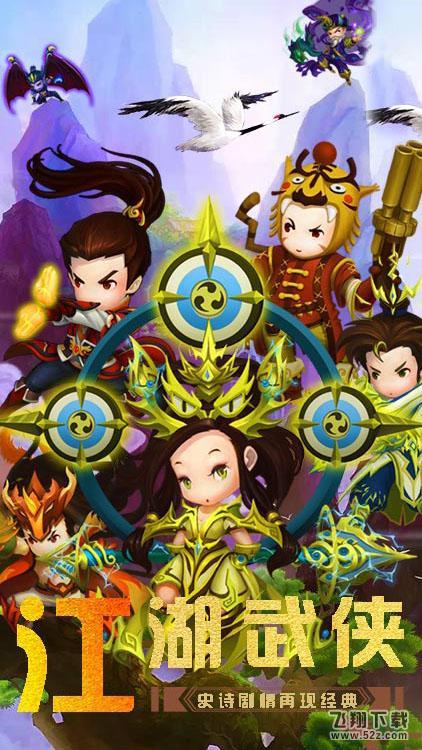 幻世战国无限版V1.6.0 至尊版_52z.com