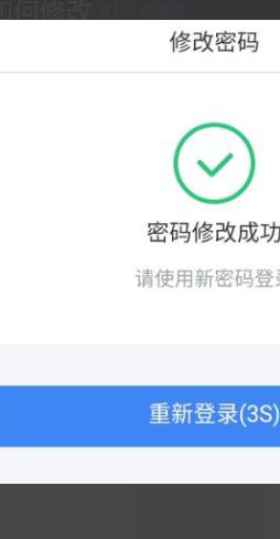个人所得税app修改密码方法教程_52z.com